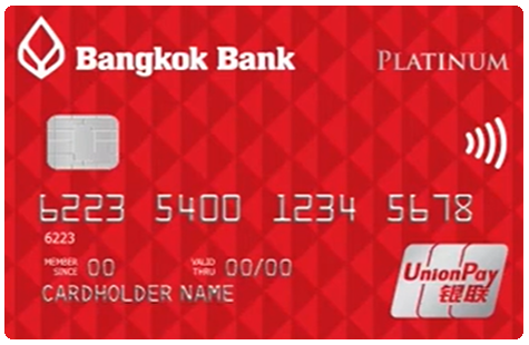 บัตรเครดิตยูเนี่ยนเพย์ แพลทินัม ธนาคารกรุงเทพ