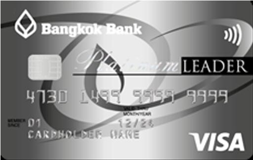 บัตรผู้นำแพลทินัม ธนาคารกรุงเทพ