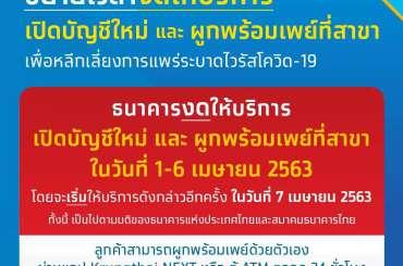 กรุงไทยขยายเวลางดให้บริการเปิดบัญชีใหม่