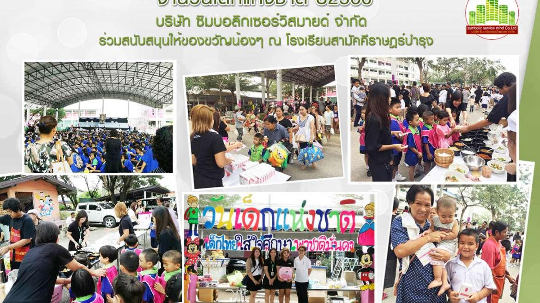 จัดกิจกรรมงานวันเด็กแห่งชาติ ประจำปี 2560